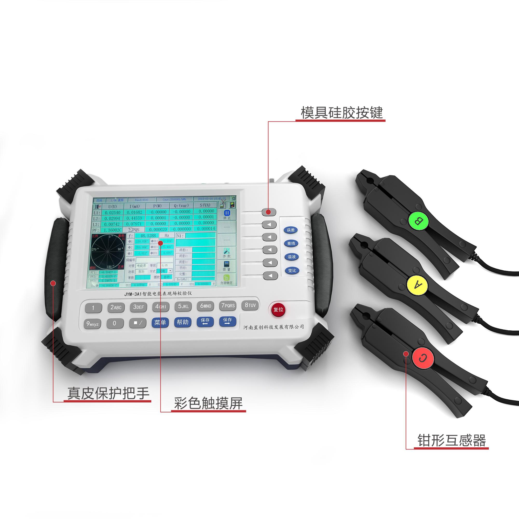 JYM-3A1智能竞技宝下载官网现场校验仪-带线夹-标注.jpg